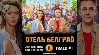 ОТЕЛЬ БЕЛГРАД фильм музыка OST 1 John Paul Young   Love Is In The Air Милош Бикович Диана Пожарская