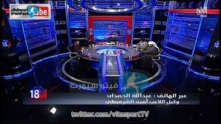 مداخلة عبدالله الحمدان وكيل محترف العربي امين الشرميطي في برنامج الـ 18| HD