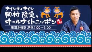 説明岡村隆史のオールナイトニッポンゲストバカリズム2015年4月23日LOVE...