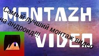 Скачать программу для монтирования видео на андроид