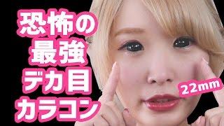 【閲覧注意】恐怖の最強デカ目!!22mmカラコンレビュー! BiG DiA contact lens