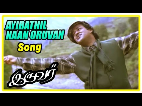 Iruvar Tamil Movie Song   Aayirathil Naan Oruvan Song   Aishwarya Rai   Mohanlal   A R Rahman