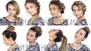 Мои прически на каждый день! / Hair tutorial