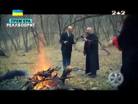 Проведение ритуалов (видео)
