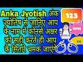 Anka Jyotish अंक ज्योतिष से जानिए आप के नाम में कोनसे अक्षर को सही करते ही आप के सितारे चमक जाएंगे||