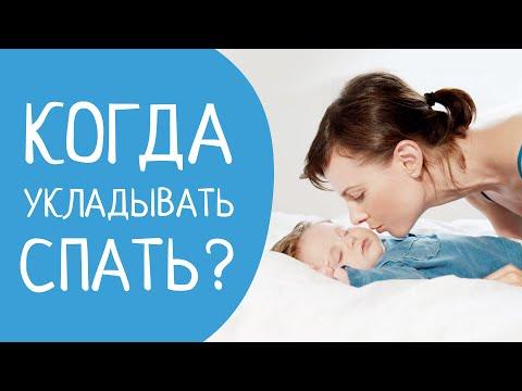 Когда укладывать малыша спать? Во сколько должен ложиться спать ребенок?