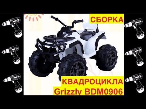 видео: Сборка Квадроцикла Grizzly BDM0906 Видео инструкция как собрать? - Видео Обзор