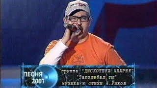 Дискотека Авария - Заколебал ты (Песня года 2001 Финал)