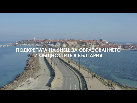 Shell's support for education and communities in Bulgaria