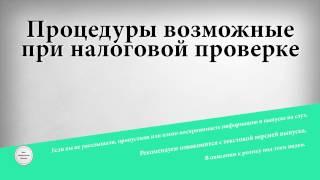 видео Как проводится выемка документов в ходе выездной налоговой проверки