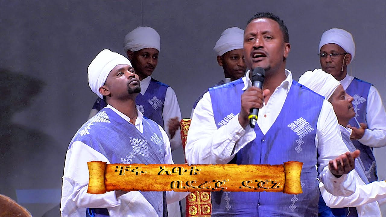 Ethiopia New Orthodox Mezmur By Dereje Dejene /ቸሩ አባቴ/