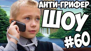 АНТИ-ГРИФЕР ШОУ #60 | КЛИЧКО В МАЙНКРАФТЕ!