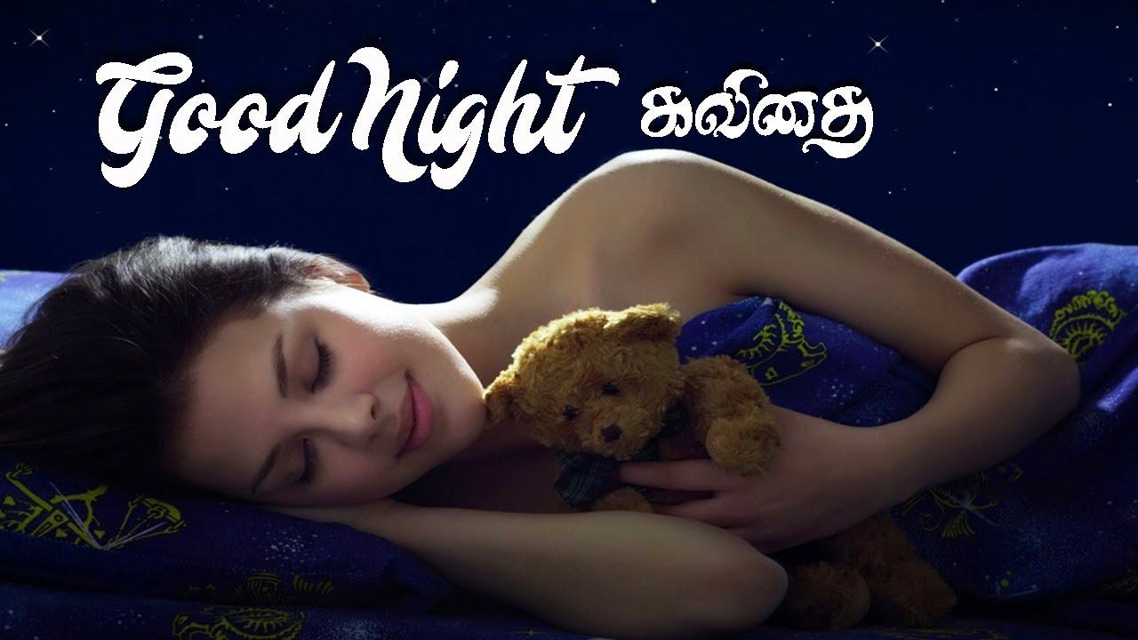 Good Night Wishes Kavithai In Tamil À®‡à®°à®µ À®µà®£à®• À®•à®® À®•à®µ À®¤ Tamil Love Kavithai À®¤à®® À®´ À®•à®µ À®¤ À®•à®³ Youtube