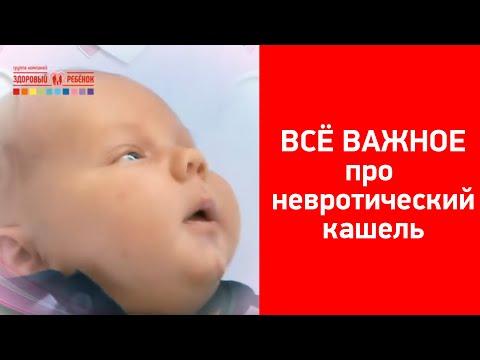 Детский невролог. Что такое невротический кашель?