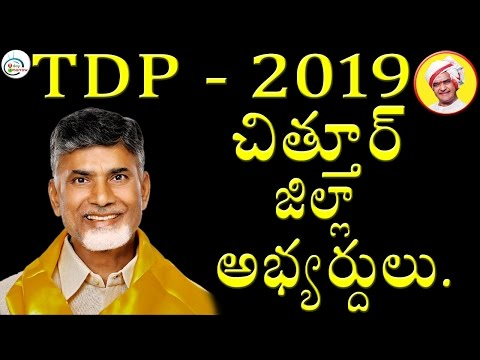 Chittoor District TDP Candidates On 2019 Ap Elections    2day2morrow