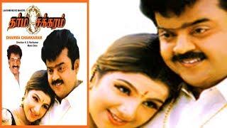 Dharam Chakra | Vijaykanth, Rambha, Dipti | Tamil Hindi Dubbed Full Action Movie