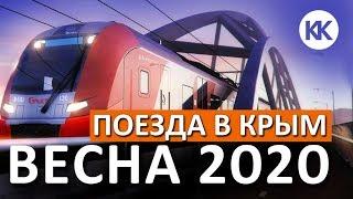 НОВЫЕ ПОЕЗДА В КРЫМ! Весна 2020. Двухэтажный поезд уже в Севастополе! Капитан Крым