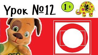 Барбоскин и его обучающее видео для малышей. Урок 12. Фигуры и формы. Квадратик и кружок(Смотреть все Уроки в Плейлисте: https://www.youtube.com/playlist?list=PLhRTiwIemuj3yIcY0oLDkTaB6un5_d41i Добро пожаловать в гости на наш..., 2015-04-23T12:29:39.000Z)