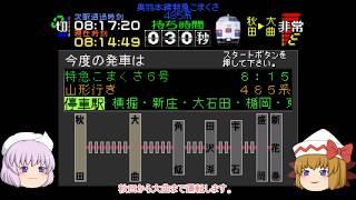 今回運転したのは、奥羽本線特急こまくさ号です。 かつては急行の名称で...