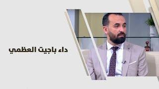 د. احمد ناجح - داء باجيت العظمي - طب وصحة