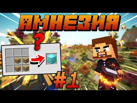 Видео: Амнезия в Minecraft #1 - ВСЕ КРАФТЫ МЕНЯЮТСЯ КАЖДЫЕ 5 МИНУТ! ВЫЖИВАНИЕ С МОДАМИ В МАЙНКРАФТ