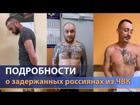 Задержание боевиков ЧВК Вагнера в Беларуси: что известно
