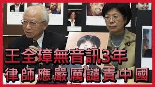 王全璋無音訊近3年 律師應嚴厲譴責中國【央廣新聞】 thumbnail