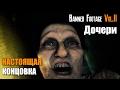 Resident Evil 7 DLC Banned Footage Vol 2 ДОЧЕРИ Прохождение на русском ИСТИННАЯ КОНЦОВКА ХОРОШАЯ mp3