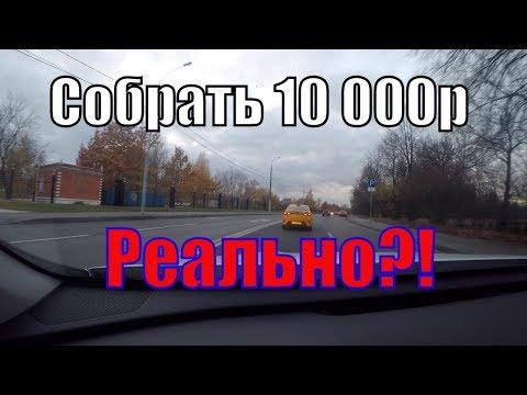 Как заработать 10000 на Kia Optima в #Яндекс такси/StasOnOff