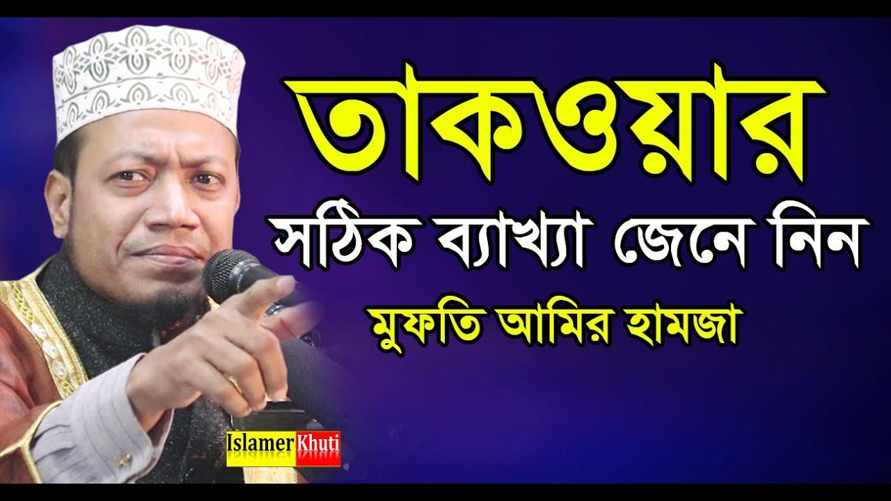 তাকওয়ার সঠিক ব্যাখ্যা কি শুনে নিন   আমির হামজা কুষ্টিয়া   mufti amir hamza new waz 2020
