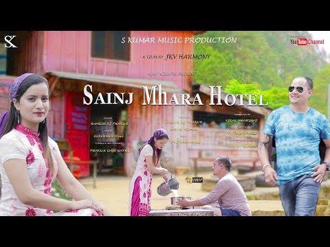 Sainj Mhara Hotel || Ramesh RJ Thakur || S Kumar music production