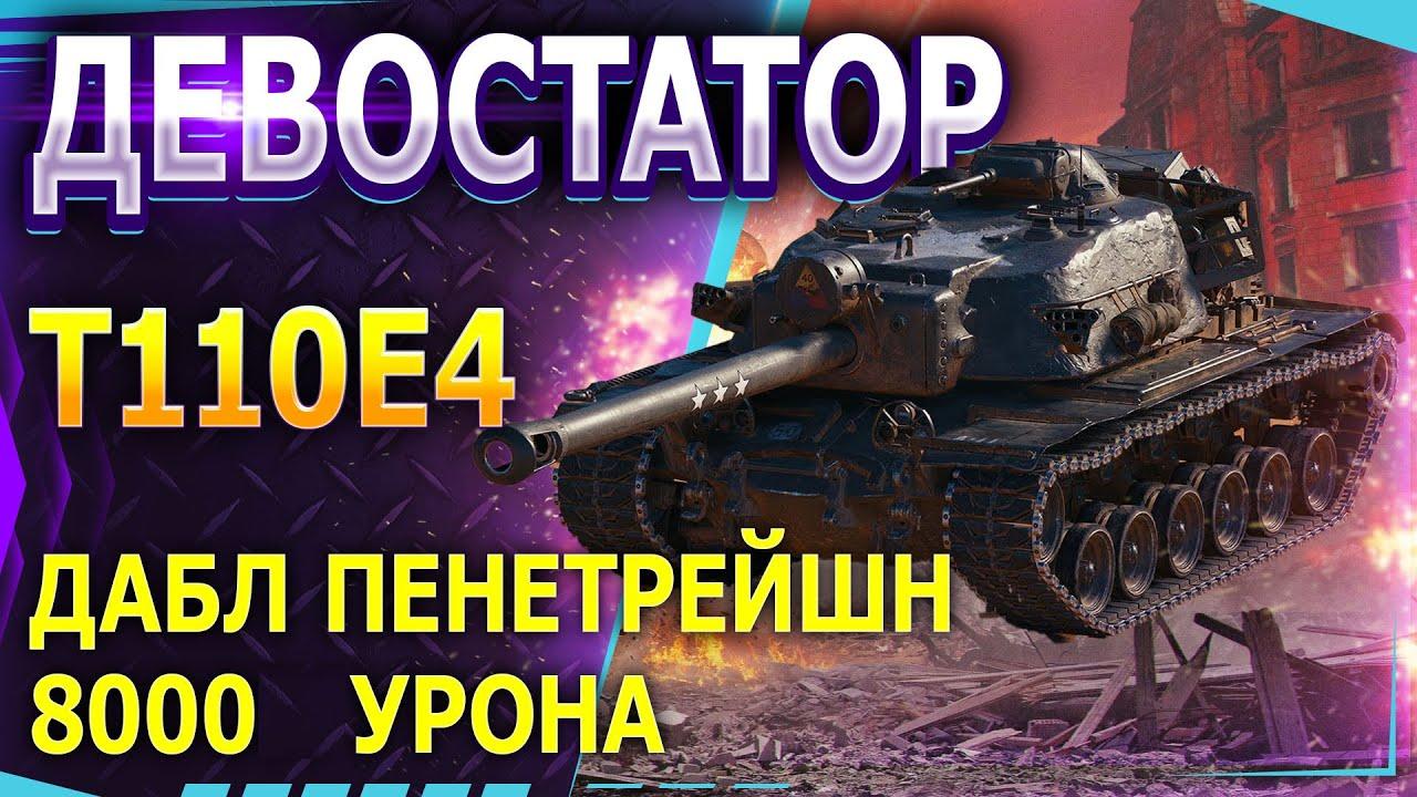 T110E4 ДАБЛ ПЕНЕТРАЦИЯ