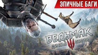 Эпичные баги: Ведьмак 3 / Witcher 3 Epic Bugs!