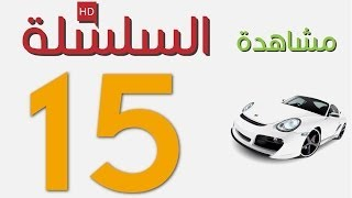 code rousseau maroc serie 15 تعليم السياقة بالمغرب