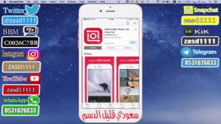 تطبيق لقص الصور والفيديوهات وتعديل عليها بعدة اشكال