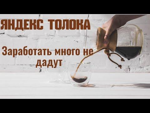 Заработок на Толоке Яндекс верен себе. Доходы падают