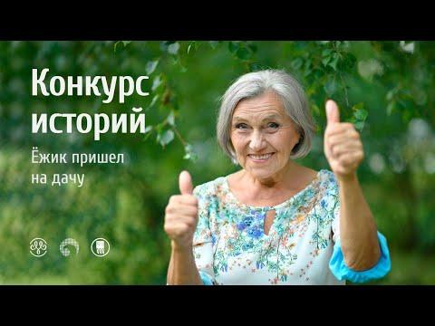 РИЦИНИОЛ Конкурс историй. 70. Бабушкина волшебная мазь