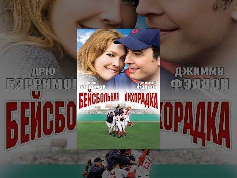 Грогги (2016) Художественный фильм о спорте