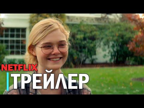 Все радостные места | Трейлер (2020) | Netflix (Русские субтитры)