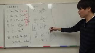 【整理する数学】漸化式⑤ 分数型 thumbnail