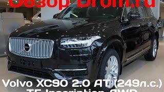 Volvo XC90 2016 2.0 T5 (249 л.с.) AWD AT Inscription (5 seats) - видеообзор(Видеообзор Drom.ru: Volvo XC90 2016 2.0 T5 (249 л.с.) AWD AT Inscription (5 seats) Характеристики, фотографии, цены: ..., 2016-05-24T20:51:44.000Z)
