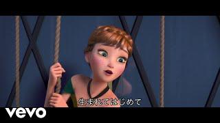 Sayaka Kanda, Takako Matsu - 生まれてはじめて (From Frozen)