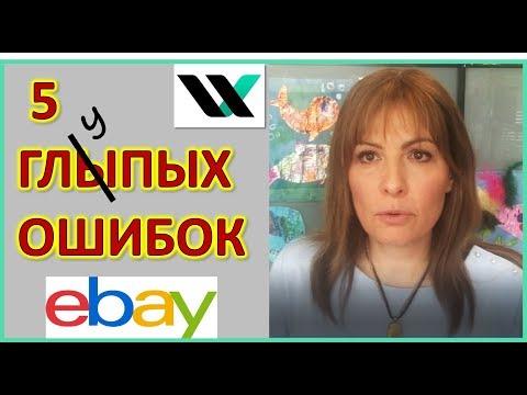 5 Самых глупых ошибок продавцов EBay. Как продавать, как выставлять, зарабатывать на ебей из Украины