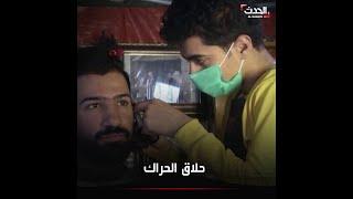 محارب للسرطان وموهوب بمهنة الحلاقة يقدم خدماته مجاناً دعماً للمتظاهرين في العراق
