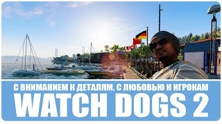 Мнение Watch Dogs 2 С вниманием к деталям, с любовью к игрокам - большой душевный обзор