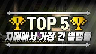 TOP 5 지메에서 가장 긴 별맵들! | top 시리즈 [ 지오메트리 대시 ]
