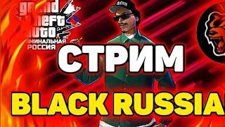 Стрим по Black Russia Играем общаемся