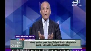 أحمد موسى: الإخوان تسعى إلى تدمير وإسقاط الدولة المصرية .. فيديو
