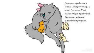 Коты-Лесов. История Огнесветик/ Cats Forests. FireLight's story. / Видео