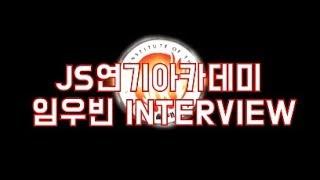 2020학년도 서울예대 연기과 정시 최종합격 임우빈 - JS연기아카데미